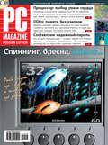 Журнал PC Magazine\/RE №4\/2012