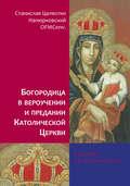 Богородица в вероучении и предании Католической Церкви. Пособие по мариологии