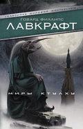 Миры Ктулху (сборник)