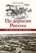 По дорогам России от Волги до Урала