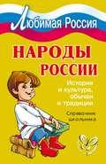 Народы России. История и культура, обычаи и традиции