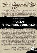 Трактат о врачебных ошибках