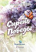 Сирень Победы (сборник)