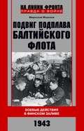 Подвиг подплава Балтийского флота. Боевые действия в Финском заливе. 1943 г.