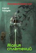 Последний демон рая. Книга 1. Магия сплетений