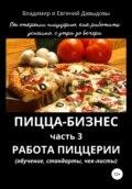 Пицца-бизнес. Часть 3. Работа пиццерии – обучение, стандарты, чек-листы