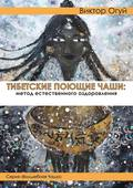 Тибетские поющие чаши: метод естественного оздоровления