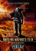 Империя Млечного Пути. Книга 2. Рейтар