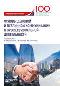 Основы деловой и публичной коммуникации в профессиональной деятельности
