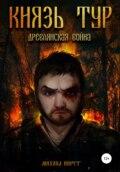 Князь Тур. Древлянская война