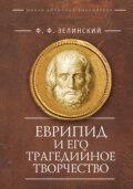 Еврипид и его трагедийное творчество: научно-популярные статьи, переводы