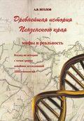Древнейшая история Пензенского края: мифы и реальность. Взгляд на историю с точки зрения новейших исследований ДНК-генеалогии