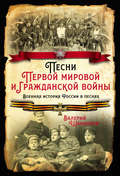 Песни Первой мировой и Гражданской войны. Военная история России в песнях