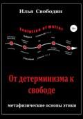 От детерминизма к свободе: метафизические основы этики
