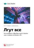 Ключевые идеи книги: Лгут все. Что интернет и Big Data могут сказать нам о нашем истинном «Я». Сет Стивенс-Давидовиц