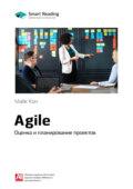 Краткое содержание книги: Agile. Оценка и планирование проектов. Майк Кон