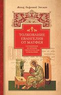 Толкование Евангелия от Матфея, составленное по древним святоотеческим толкованиям