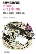 Наркология: помощь или утопия? Зачем кошке пирожное?