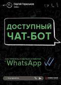 Доступный чат-бот.Как привлечь и удержать клиентов с помощью WhatsАpp
