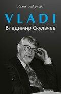 VLADI. Владимир Скулачев