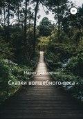Сказки Волшебного леса