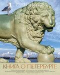 Книга о Петербурге