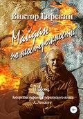 Майдан по неосторожности