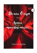 Демон Омут. Часть 4. Послесловие
