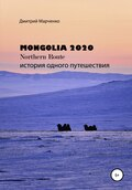 Монголия Northern route – 2020. История одного путешествия
