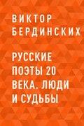 Русские поэты 20 века. Люди и судьбы