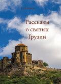 Рассказы о святых Грузии