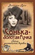 Сонька-Золотая Ручка. Тайна знаменитой воровки