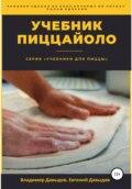 Учебник пиццайоло