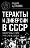 Теракты и диверсии в СССР. Стопроцентная раскрываемость