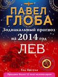 Лев. Зодиакальный прогноз на 2014 год
