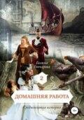 Домашняя работа. Средневековая история