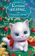 Котёнок Усатик, или Отважное сердце