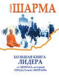 Большая книга лидера от монаха, который продал свой «феррари» (сборник)