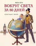 Вокруг света за 80 дней (в сокращении)