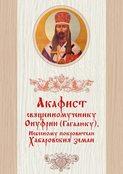 Акафист священномученику Онуфрию (Гагалюку), Небесному покровителю Хабаровския земли