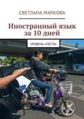 Иностранныйязык за10дней. Уровень «Гостя»