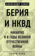Берия и НКВД накануне и в годы Великой Отечественной войны