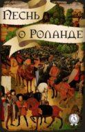 Песнь о Роланде (народное творчество)