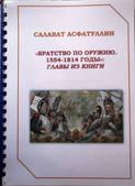 Братство по оружию. 1554-1814 гг. Главы из книги