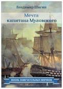 Мечта капитана Муловского