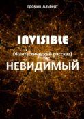 Invisible (Невидимый). Фантастический рассказ