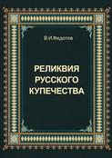 Реликвия русского купечества