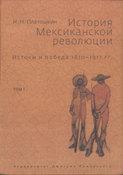 История Мексиканской революции. Истоки и победа. 1810–1917 гг. Том I