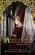 Агнесса Сорель – повелительница красоты