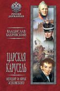 Царская карусель. Мундир и фрак Жуковского